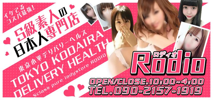 東京 小平発デリヘル S級素人専門店 Rodio~ロディオ~